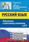 Русский язык. Подготовка к итоговому сочинению и ЕГЭ: Проблематика. Авторская позиция. Аргументация