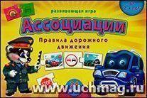 """Ассоциации """"Правила дорожного движения"""", 24 карточки"""