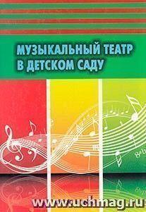 Музыкальный театр в детском саду