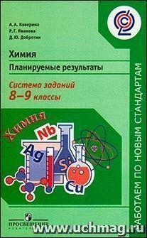 Химия. Планируемые результаты. Система заданий. 8-9 классы