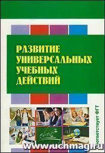 Развитие универсальных учебных действий