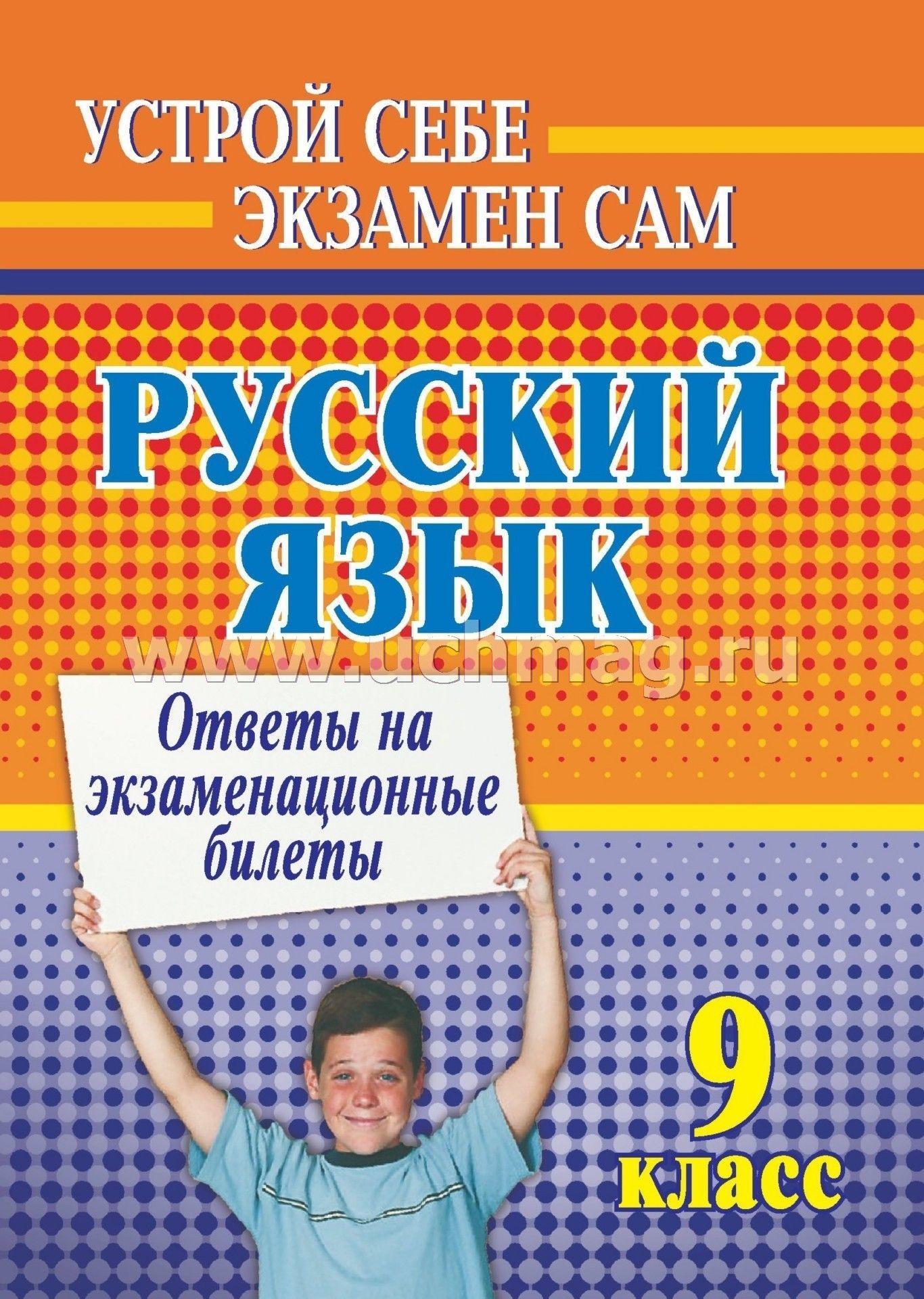 ответы на билеты по обществознанию 11 класс 2007 г