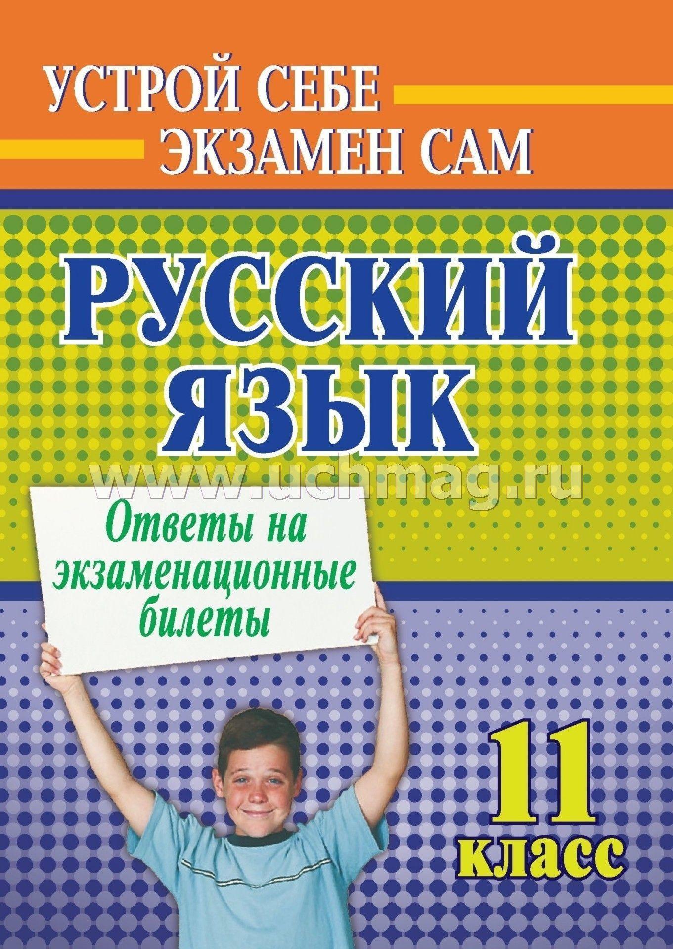 ответы на тесты по русскому языку автор а б малюшкин
