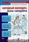 Народный календарь. Зима-чародейка