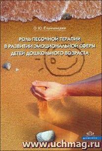 Роль песочной терапии в развитии эмоциональной сферы детей дошкольного возраста
