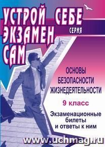 ОБЖ. 9 кл. Экзаменационные билеты и ответы к ним