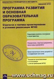 Программа развития и основная образовательная программа: Стратегия и тактика проектированияв условиях реализации ФГОС