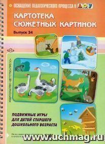 Купить Картотека предметных картинок. Выпуск 34. Подвижные игры для детей старшего дошкольного возраста