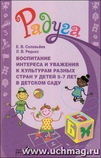 Воспитание интереса и уважения к культурам разных стран у детей 5-7лет в детском саду