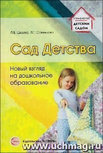 Сад Детства: Новый взгляд на дошкольное образование