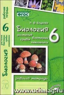Класс растения бактерии грибы