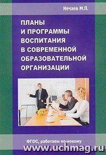 Планы и программы воспитания в современной образовательной организации