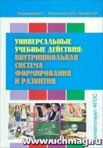 Универсальные учебные действия: внутришкольная система формирования и развития