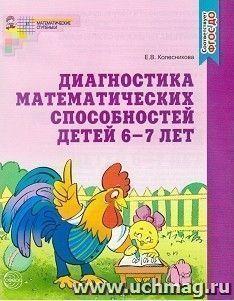 Диагностика математических способностей детей 6-7 лет
