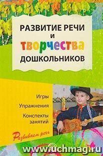 Развитие речи и творчества дошкольников