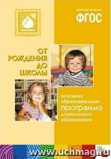 Купить От рождения до школы. Основная общеобразовательная программа дошкольного образования