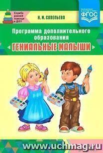 """Программа дополнительного образования """"Гениальные малыши"""""""