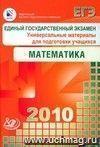 ЕГЭ 2010. Математика. Универсальные материалы для подготовки учащихся