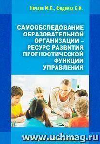 Самообследование образовательной организации - ресурс развития прогностической функции управления