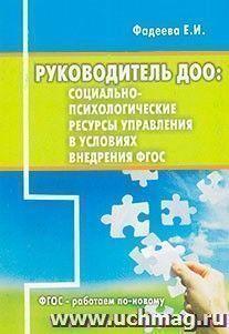 Руководитель ДОО. Социально-психологические ресурсы управления в условиях внедрения ФГОС