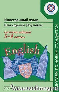 Иностранный язык. Планируемые результаты. Система заданий. 5-9 классы
