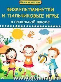 Физкультминутки и пальчиковые игры в начальной школе
