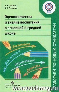 Оценка качества и анализ воспитания в основной и средней школе