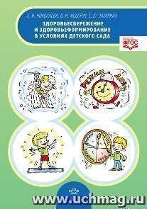 Здоровьесбережение и здоровьеформирование в условиях детского сада
