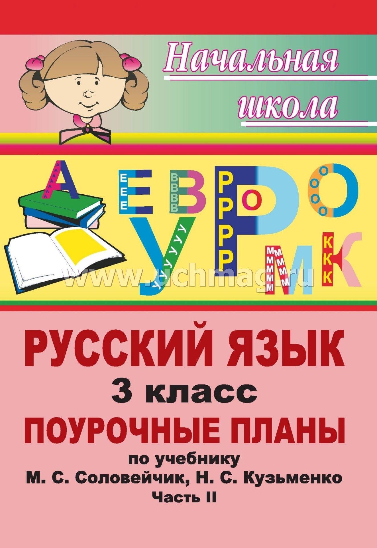 м с соловейчик н с кузьменко русский язык поурочные планы 3 класс скачать бесплатно