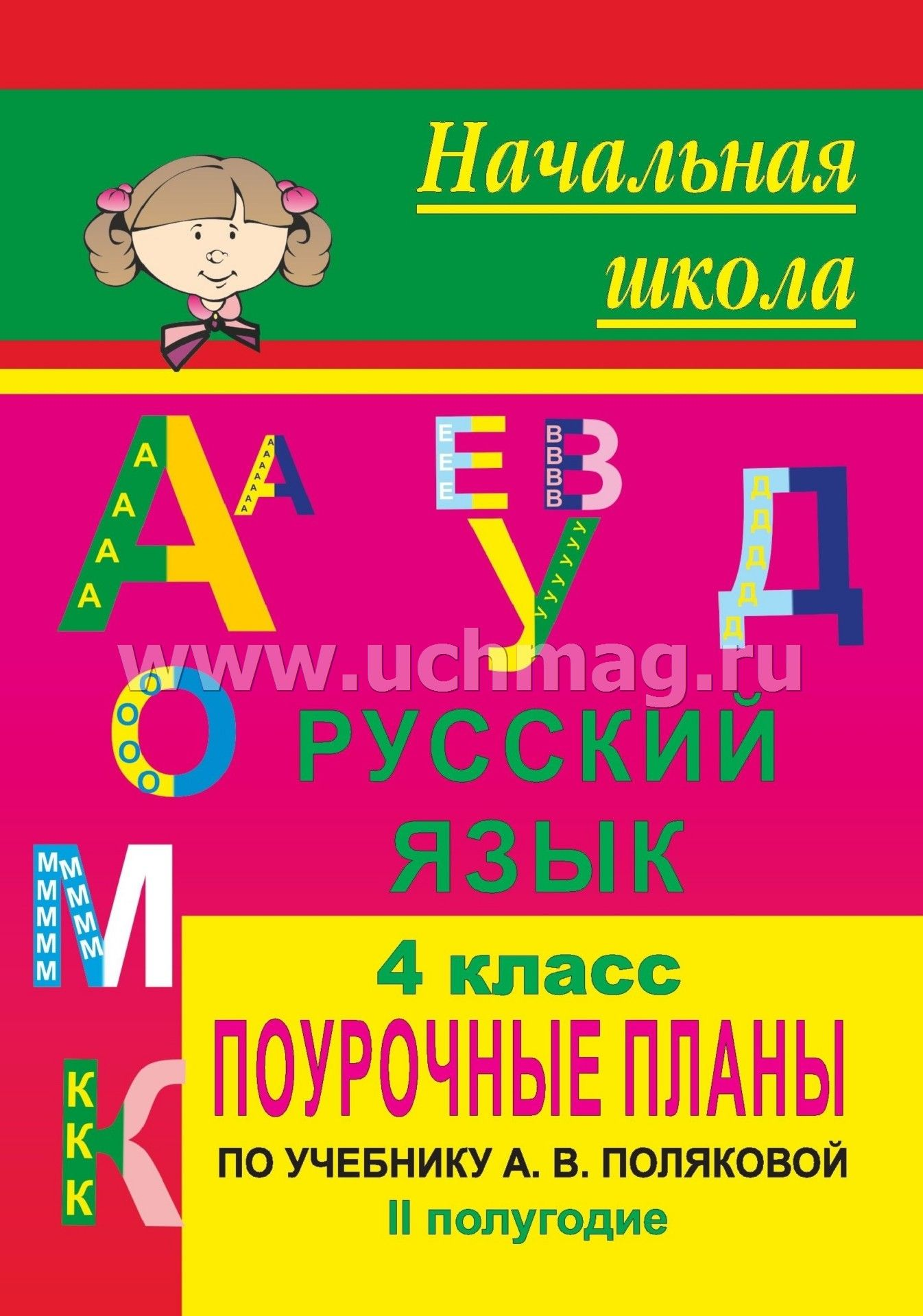 Гдз по русскому 4 Класса 2 Часть Рамзаева