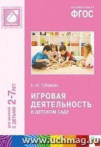 Игровая деятельность в детском саду. Для работы с детьми 2-7 лет