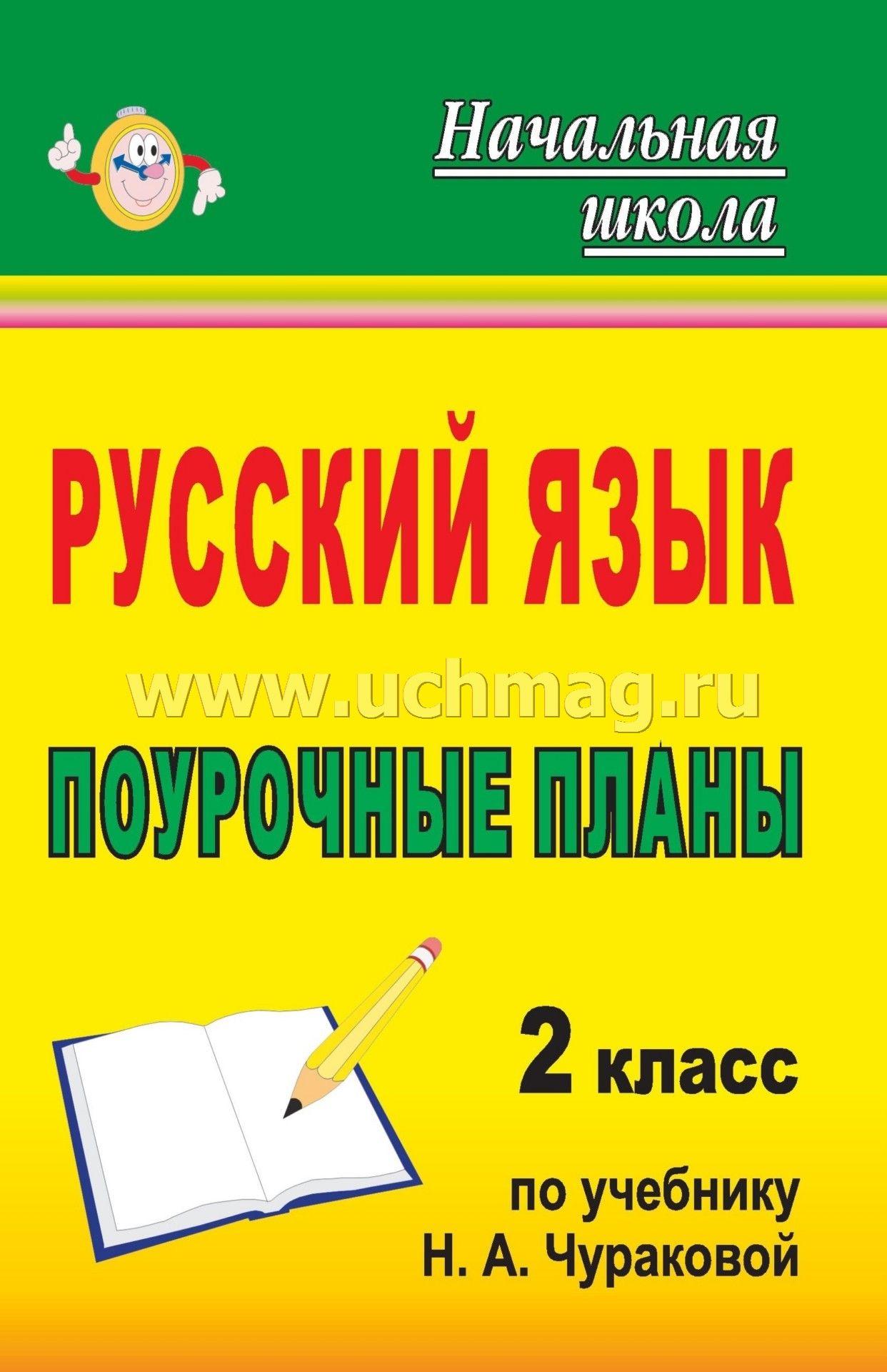 Литературное Чтение Поурочные Планы 1 2 Классы По Программе Школа 2100