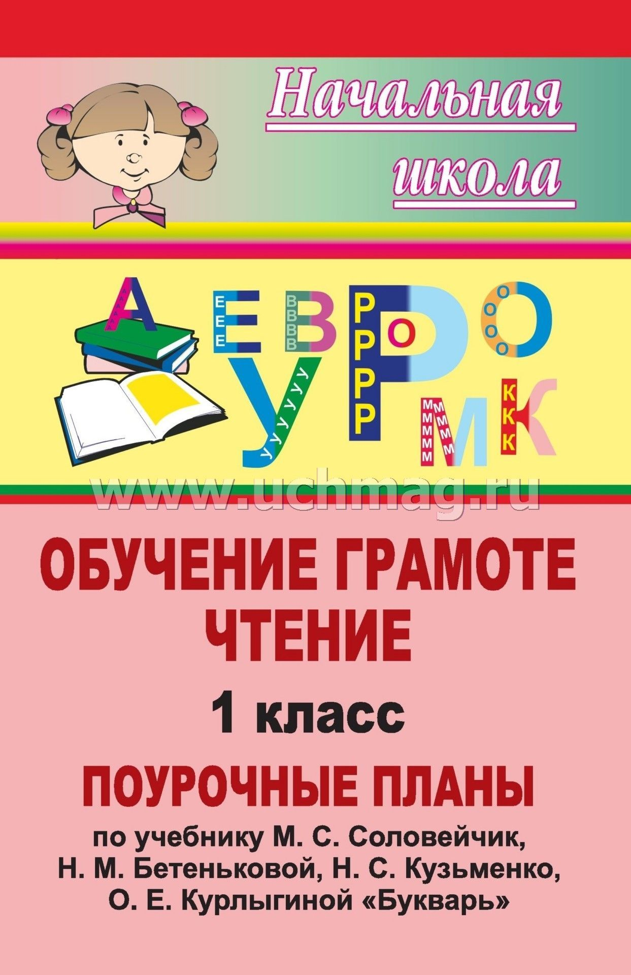 Н. С. Кузьменко,