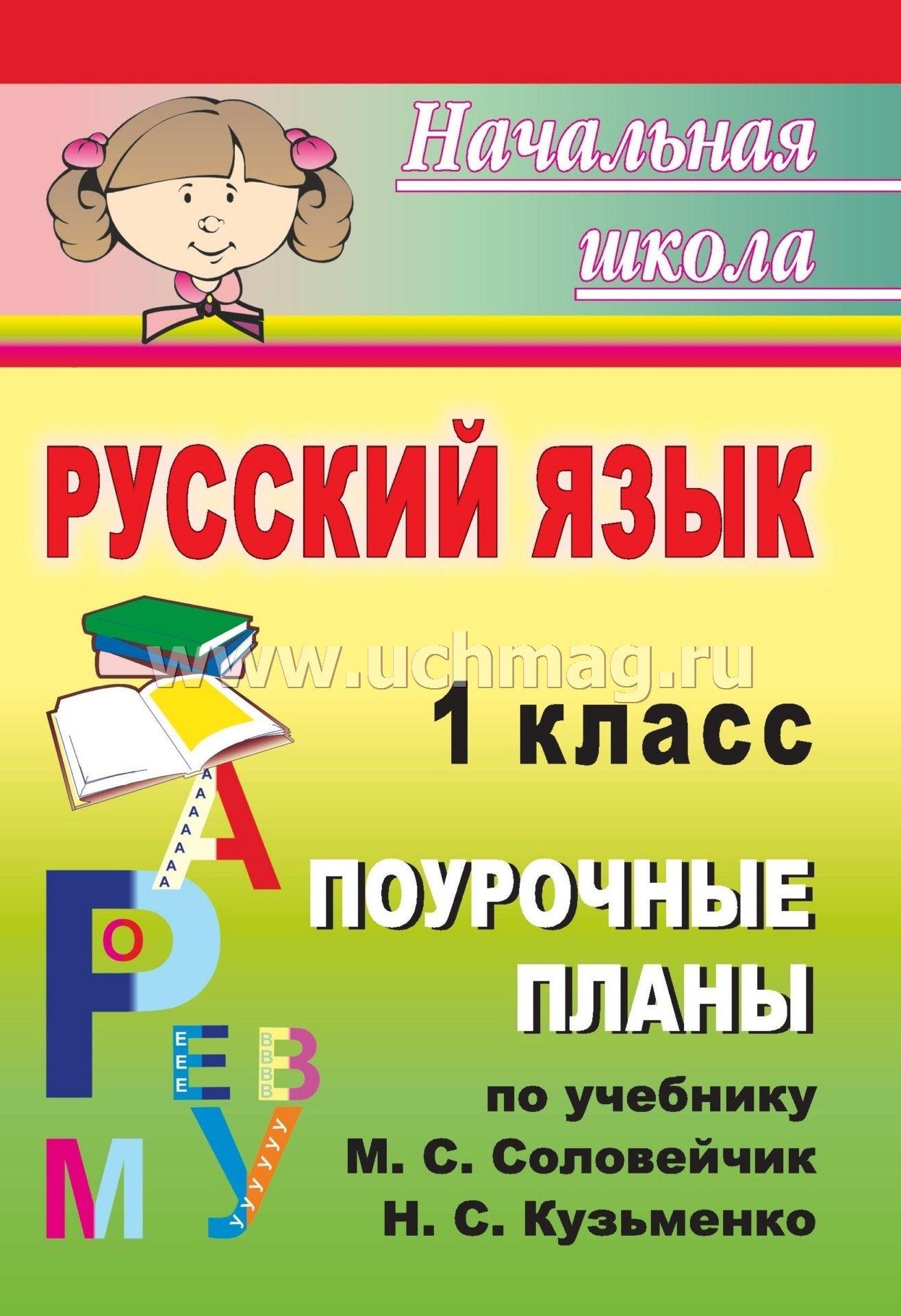 Поурочные планы по русскому языку для