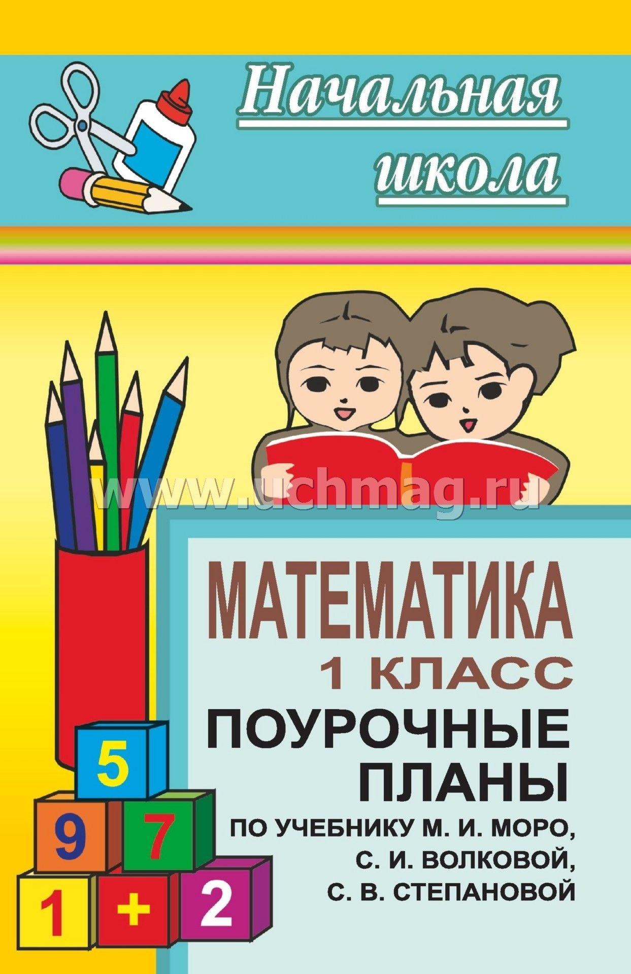 Школьная программа 1 класс