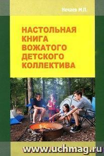 Настольная книга вожатого детского коллектива. Учебно-методическое пособие