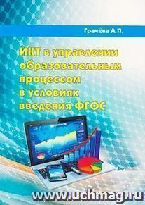 ИКТ в управлении образовательным процессом в условиях введения ФГОС