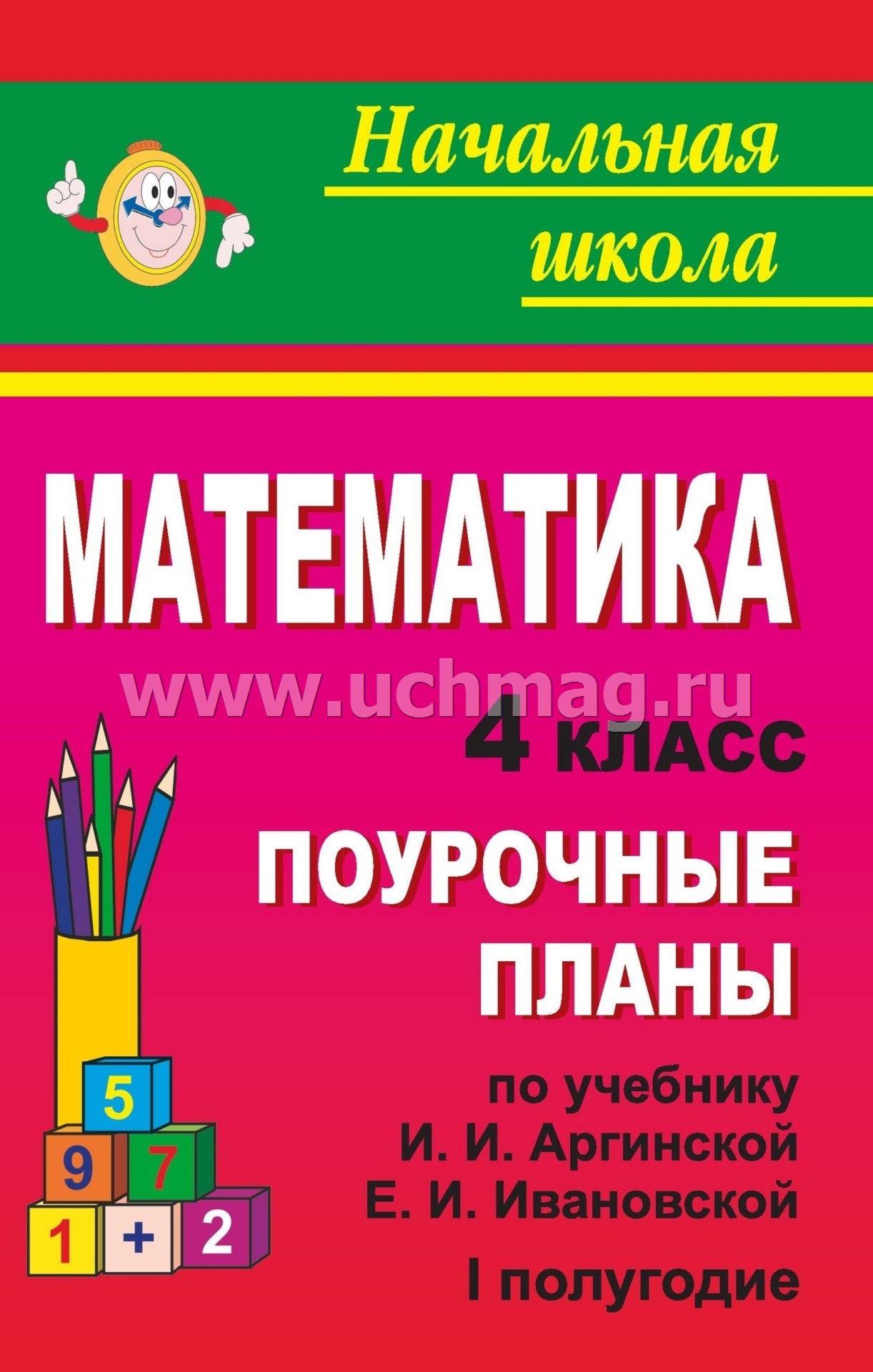 Математика 2 Класс Моро 2 Часть Ответы Решебник Фгос