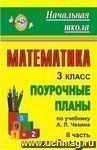 Математика. 3 класс: поурочные планы по учебнику А. Л. Чекина. Ч. II
