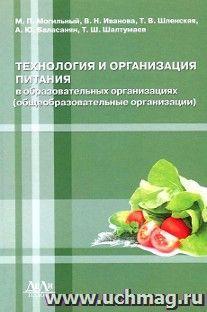 Технология и организация питания в образовательных организациях. Общеобразовательные организации