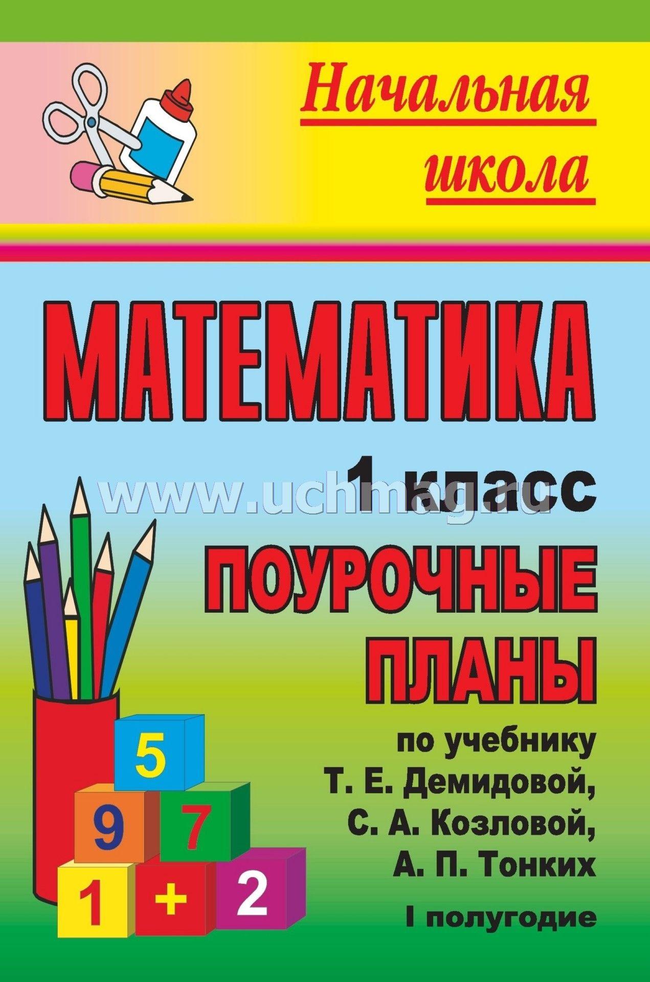 Бесплатно скачать тесты по математике в 1-4 классах д.е демидовой