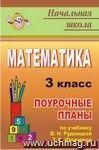 Математика. 3 класс: поурочные планы по учебнику В. Н. Рудницкой, Т. В. Юдачевой