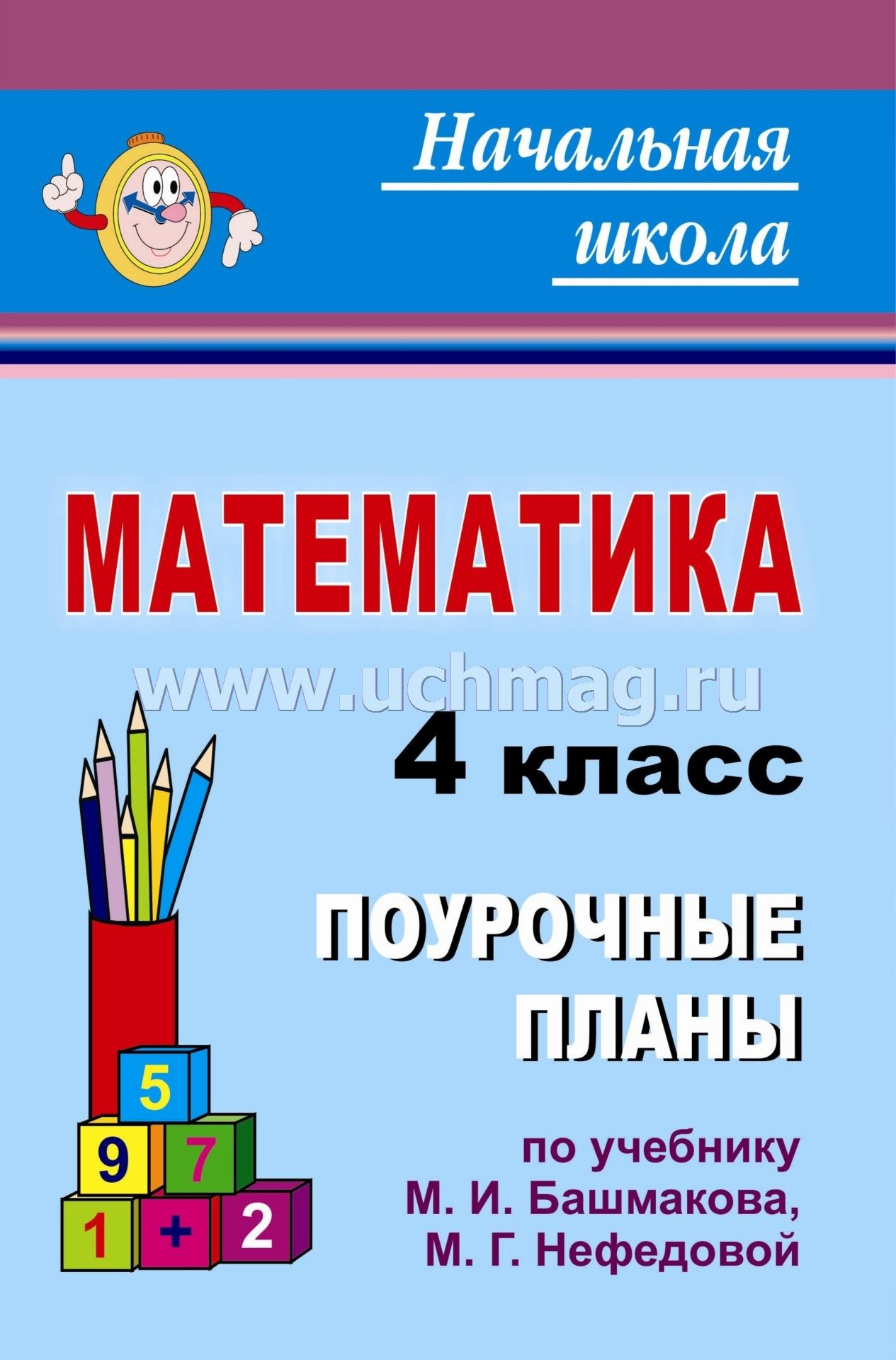 Планета знаний математика 1 класс урок на странице 108-109-конспект