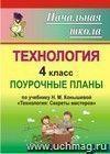 Технология. 4 класс: поурочные планы по учебнику Н. М. Конышевой