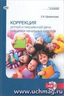 Коррекция устной и письменной речи учащихся начальных классов