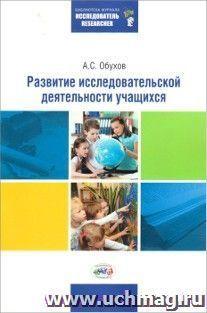Развитие исследовательской деятельности учащихся
