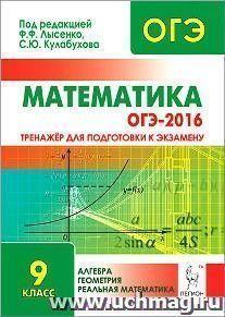 ОГЭ-2016. Математика. 9 класс. Тренажер для подготовки к экзамену. Алгебра. Геометрия. Реальная математика