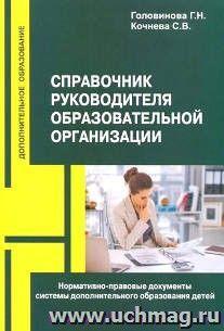 Справочник руководителя образовательной организации