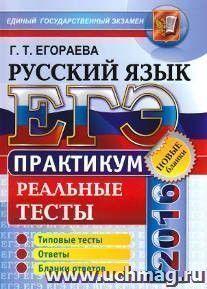 ЕГЭ-2016. Русский язык. Реальные тесты. Практикум по выполнению типовых тестовых заданий ЕГЭ