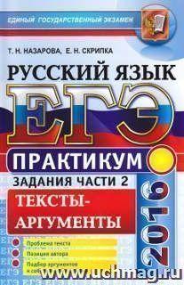 ЕГЭ-2016. Практикум по русскому языку. Подготовка к выполнению части 2. Тексты-аргументы